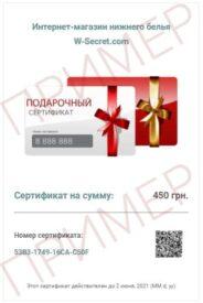 Подарочный сертификат W-Secret