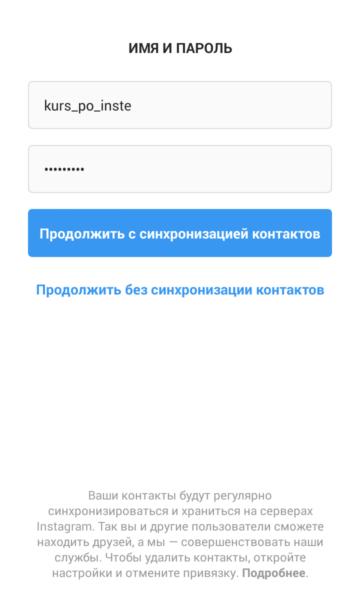 Добавление аккаунта инстаграм-6