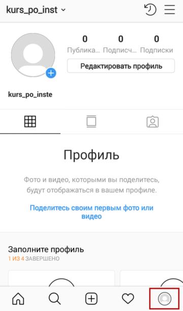 Добавление аккаунта инстаграм-9