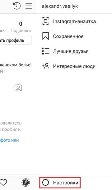 Бизнес-аккаунт instagram-2