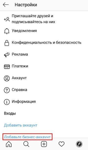 Бизнес-аккаунт instagram-3
