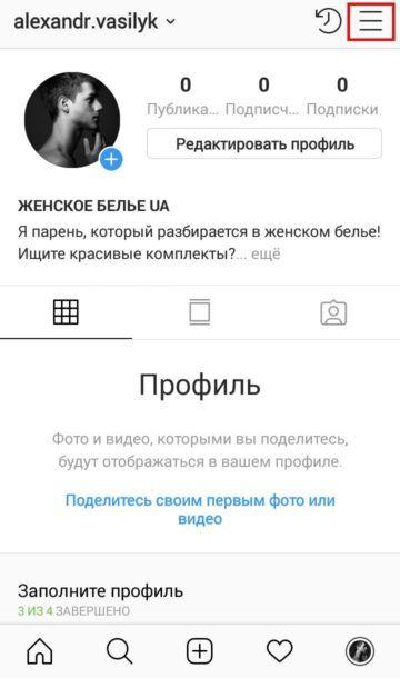Бизнес-аккаунт instagram