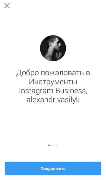 Бизнес-аккаунт instagram-4