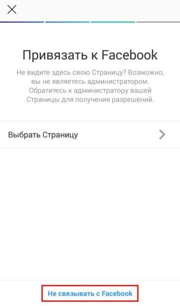 Бизнес-аккаунт instagram-6