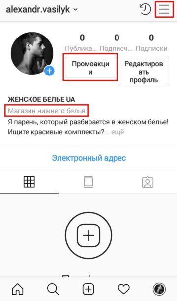 Бизнес-аккаунт instagram-7
