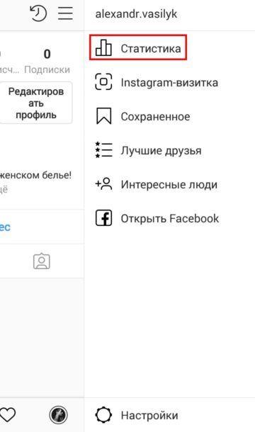 Бизнес-аккаунт instagram-8