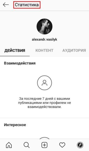 Бизнес-аккаунт instagram-9