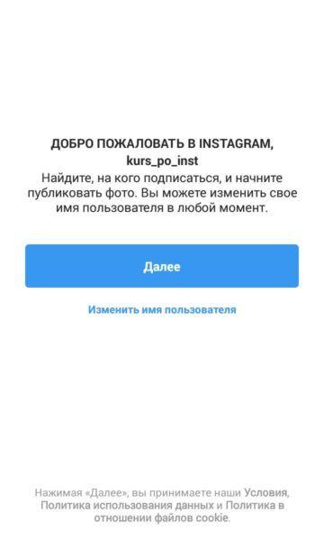 Добавление аккаунта инстаграм-7