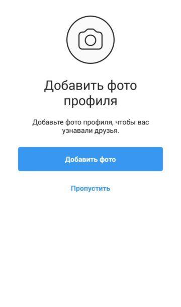 Добавление аккаунта инстаграм-8